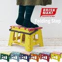 BRISK MART フォールディングステップ イス 椅子 踏み台 足台 折りたたみ たためる キャンプ アウトドア 高所作業 BRISK MART A021