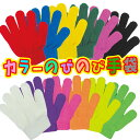 カラーのびのび手袋 子供サイズ キッズ ダンス 運動会 応援 軍手 手ぶくろ アーテック 120*