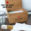RoomClip商品情報 - 【初売り】マスクストッカー マスクケース マスク入れ 箱 ボックス 木製 ウッド おしゃれ インテリア FIRST AID A155
