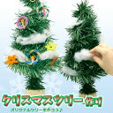 クリスマスツリー作り オリジナルツリー 手作りキット XMAS CHRISTMAS 小さい コンパクト ツリー 装飾 飾り アーテック 2460