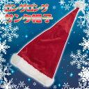 【アウトレット(保証なし)】ロングロングサンタ帽子 サンタ帽 サンタクロース 衣装 小物 クリスマス コスプレ コナミ 780【あす楽】