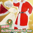【アウトレット(保証なし)】丸ごとサンタクロースセット(サンタジャケット・白ひげ・サンタ袋・帽子・ベ