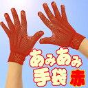 あみあみ手袋(赤)メッシュ手袋 運動会 体育祭 踊り 応援 ダンス 宴会 イベント アーテック 2281