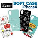 iPhoneX対応 ソフトケース ピーナッツ PEANUTS SNOOPY スヌーピー iPhone ケース カバー キャラクター グルマンディーズ SNG-199