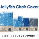 ジェリーフィッシュチェア専用カバー バランスボールチェアカバー JELLYFISH CHAIR COVER デニムカラー 取り替え 洗い替え JELLYFISH WKC103**CV