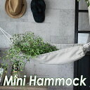 ハンモック ミニハンモック ミニサイズ 小さい ディスプレイ 収納 観葉植物 インテリア 見せる収納 FESTA HOME ミニハンモック スパイ..