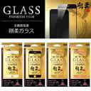 iPhone7 ガラスフィルム 硬度9H 全画面保護 強化ガラス 透明度 剛柔ガラス GLASS PREMIUM FILM 0.33mm 液晶保護 LEPLUS LP-I7FGGF