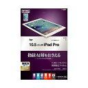iPad Pro 10.5インチ フィルム 液晶保護フィルム 指紋 反射防止 アンチグレア アイパッド プロ 画面保護 保護フィルム ラスタバナナ T835IP10