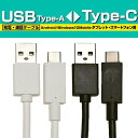 充電・通信 ケーブル タブレット スマホ用 USB タイプA-タイプC 充電・通信ケーブル 3A 20cm USB Type-C 20センチ ブラック ホワイト ..