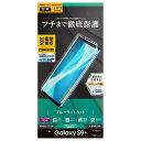 Galaxy S9 SC-03K SCV39 フィルム 液晶保護フィルム 曲面保護 耐衝撃吸収 薄型TPU ブルーライトカット 反射防止 ギャラクシーS9プラス ラスタバナナ UY1115GS9P