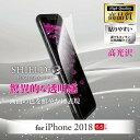 iPhone XS Max 対応 iPhoneXSMax 6.5インチモデル フィルム 保護フィルム SHIELD G HIGH SPEC FILM 高光沢 フィルム 液晶保護 画面保護 LEPLUS LP-IPLFLG