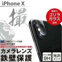 iPhoneX iPhone X レンズ保護 カメラレンズ保護フィル