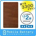 オリジナルモバイルバッテリー(4000mAh) 木目調 457デザイン 046 ドレスマ MO-WDM046