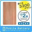 オリジナルモバイルバッテリー(4000mAh) 木目調 457デザイン 221 ドレスマ MO-WDM221