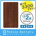 オリジナルモバイルバッテリー(4000mAh) 木目調 457デザイン 389 ドレスマ MO-WDM389
