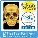 オリジナルモバイルバッテリー(4000mAh) ドクロ柄 60デザイン 010 ドレスマ MO-DKMB010