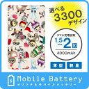 オリジナルモバイルバッテリー(4000mAh) 可愛いイラスト 90デザイン 021 ドレスマ MO-ILMB021