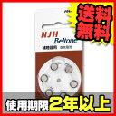 【NJH】 補聴器電池 【補聴器用空気電池】 デジタル補聴器各社対応 補聴器 電池 英国製 PR41(312) 6粒入り 製品型番:PR41(312)
