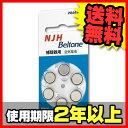 【NJH】 補聴器電池 【補聴器用空気電池】 デジタル補聴器各社対応 補聴器 電池 英国製 PR44(675) 6粒入り 製品型番:PR44(675)