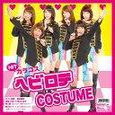 ヘビロテコスチューム AKB48風 ヘビーローテーション コスプレ 変装 仮装 なりきり 男女兼用 ジグ 7094