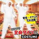 のびのび全身タイツくん 白 ホワイト Lサイズ コスプレ コスチューム 衣装 仮装 宴会 パーティ イベント クリアストーン 4560320865117
