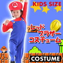 レッドブラザー コスチューム キャラクター風 ゲーム キャラクター 変装 仮装 キッズ120cm クリアストーン 4560320866411