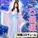 和風コス 乙姫様 おとひめ コスチューム コスプレ 変装 仮装 昔ばなし 着物 和装 クリアストーン 4560320868798