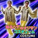 踊るハデ゛なオジサンコスチューム PPAP ピコ太郎風 コスプレ コスチューム 仮装 変装 宴会 忘年会 クリアストーン 4560320870517