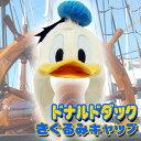 着ぐるみキャップ ドナルドダック 着ぐるみCAP きぐるみキャップ 帽子 ディズニー Disney DONALD なりきりキャップ サザック RBJ-061