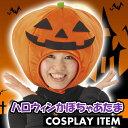 ハロウィンかぼちゃあたま カボチャ パンプキン かぶりもの コスプレ コスチューム 小物 雑貨 キャップ ハット 帽子 ジグ 6638