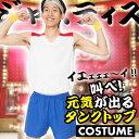 【あす楽】叫べ!元気が出るタンクトップ サンシャイン池崎風 コスチューム コスプレ 衣装 仮装 変装