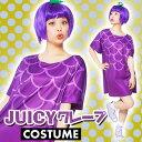 JUICY グレープ ウィッグ ワンピース セット コスプレ コスチューム 衣装 ハロウィン 変装 仮装 レディース ジグ 3972