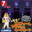 SoftBank HAWKS 光るユニフォーム フラッシュキーチェーン 全7選手 福岡ソフトバンクホークス キーホルダー LUMICA LUMICA-005