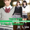 TEENS EVER TE-18SS Vネックセーター ライン 全4色 M・Lサイズ スクールセーター 長袖 無地 制服 女子 高校生 JK クリアストーン CR−060