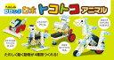 へんしんブロックロボ トコトコアニマル ブロック ロボット どうぶつ 動物 簡単組立 遊ぶ 学ぶ 教育 発展学習 アーテック 93997