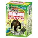 食物連鎖カードゲーム つながるいのち 生態系 動物 生き物 カード ゲーム 遊び 学ぶ 学習 勉強 ...