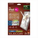 iPad Pro 11インチ 2020年/2018年モデル 液晶保護フィルム ペーパーライク 反射防止 ケント紙タイプ エレコム TB-A20PMFLAPLL