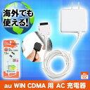 au WIN CDMA用 AC充電器 白 ホワイト ACアダプタ 携帯電話 ガラケー エーユー 充電コード 充電ケーブル ケータイ充電 インプリンク IAC-AU7WN