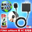 docomo FOMA SoftBank 3G対応 AC充電器 黒 ブラック ACアダプタ 携帯電話 ガラケー ドコモ ソフトバンク 充電コード 充電ケーブル ケータイ充電 IAC-FO7KN