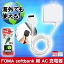 docomo FOMA SoftBank 3G対応 AC充電器 白 ホワイト ACアダプタ 携帯電話 ガラケー ドコモ ソフトバンク 充電コード 充電ケーブル ケータイ充電 IAC-FO7WN