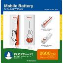 モバイルバッテリー ミッフィー 2600mAh 1.5A iPhone/Androidスマートフォン対応 エレコム DE-M02L-2615
