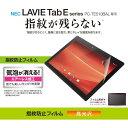NEC 2015 LaVie Tab E 10.1インチ 保護フィルム 防指紋エアーレス 光沢 エレコム TB-NEE1BAFLFANG