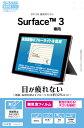 Surface 3 サーフェス スリー用保護フィルム アイケアガードナー ブルーライトカットフィルム反射防止タイプ ラスタバナナ Y655SUR3