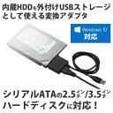 内蔵HDDを外付けUSBストレージとして使えるUSB変換アダプタ SATA-USB2.0変換アダプタ シリアルATA 2.5インチ/3.5インチ対応 グリーンハウス GH-USHD-SATA