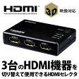 3台のHDMI機器を切り替えて使用できるHDMIセレクタ リモコン付属 電源不要 3D映像・Chromecastにも グリーンハウス GH-HSW301