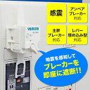 感震ブレーカー アダプター ヤモリ 簡易タイプ YAMORI 地震 耐震 自動遮断 リンテック21 GV-SB1【あす楽】