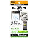Priori3S LTE FTJ152B プリオリ3S 保護フィルム 反射防止タイプ 反射防止・防指紋フィルム 1枚入 レイアウト RT-FP3SF/B1