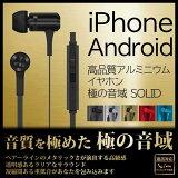 iPhone/スマートフォン アイフォン/スマホ対応 高級アルミイヤホン 凝縮感ある重低音 パワフルでクリアな音質 ボリューム/マイク付 極の音域 SOLID LEPLUS LP-EP02