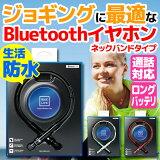 iPhone/スマホ/DAP(デジタルオーディオプレーヤー) Bluetooth 防水 イヤホン BLUE LIFE超軽量ネックバンドイヤフォン ジョギング/マラソン/ランニングに最適! LEPLUS LP-BTNSNBK2