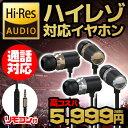 iPhone/スマホ/DAP(デジタルオーディオプレーヤー) ハイレゾ音源対応 高品質アルミニウム イヤホン 極の音域 Hi-Res ALDEBARAN ハイレゾ対応 イヤホンマイク スマホ対応 通話対応 LEPLUS LP-EP03